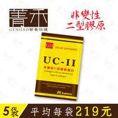 菁禾GENHAO,UC-II,非變性二型膠原蛋白5袋,二型膠原,非變性二型膠原,uc-ii