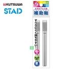 【KUTSUWA】鋁管增長 握筆器 RH016 鉛筆延長器 2入/組(外包裝以原廠出貨為準)
