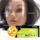派迪沙龍防水透明遮面貼-50入(黏貼式)美髮造型.躺椅洗頭[48068]