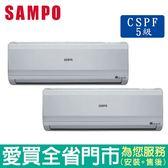 SAMPO聲寶3-4坪X2AU/AM-PC2222定頻1對2冷氣空調_含配送到府+標準安裝【愛買】