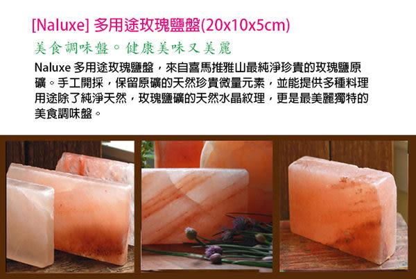 [Naluxe] 多用途玫瑰鹽盤(20x10x5cm)