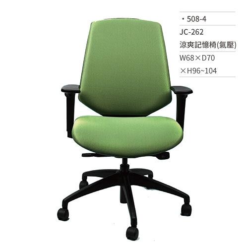 涼爽記憶棉網椅/辦公椅(有扶手/氣壓)508-4 W68xD70xH96~104