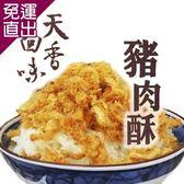天香回味 天香回味豬肉酥*4盒【免運直出】