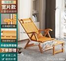折椅折疊午休竹躺椅子陽台家用休閒老人午睡...