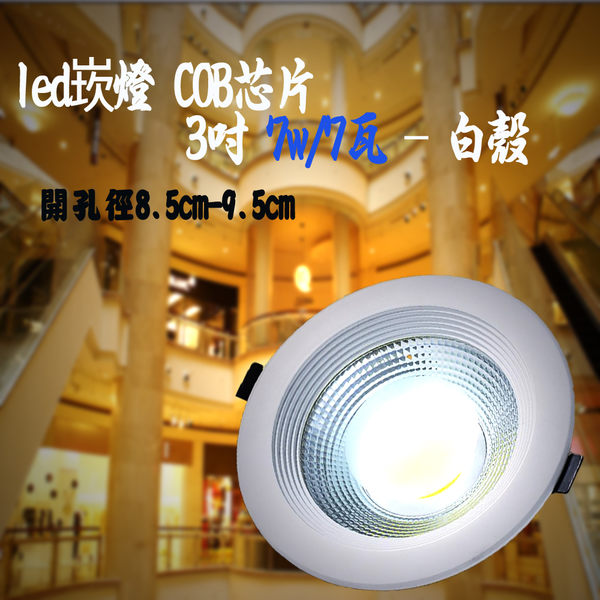 led崁燈亮度 約每瓦100流明 適用 COB光源 集祥663 3吋 7w/7瓦 開孔8.5-9.5CM 免運費 廠商直送