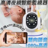 高清夜視 智能監視器 三天線 無線網路 1080P 家用 wifi 攝影 錄音 手機遠端攝影監視器
