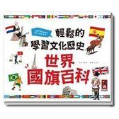 風車【世界國旗百科輕鬆的學習文化歷史】