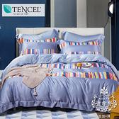AGAPE 亞加‧貝《撞色條紋》MIT法式天絲 加大四件式兩用被床包組撞色條紋