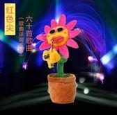 網紅抖音同款妖嬈花向日葵太陽花會唱歌跳舞的毛絨兒童玩具  麥琪精品屋