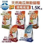 *WANG*【送300g原包裝一包】法米納ND天然南瓜無穀糧 挑嘴成貓1.5Kg 多種口味 貓糧