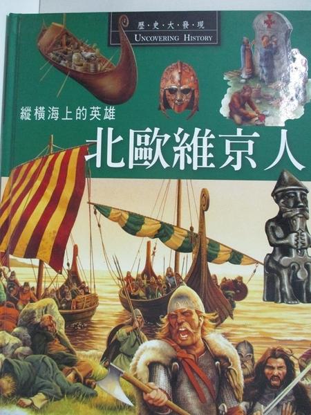 【書寶二手書T1/少年童書_D6D】北歐維京人 : 縱橫海上的英雄 / Neil Grant作_格蘭特