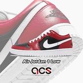 Nike Air Jordan 1 Low Chicago Flip 黑 白 紅 女鞋 男鞋 喬丹 1代 低筒 芝加哥 一代 【ACS】 DC0774-603
