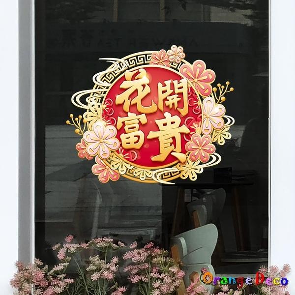 壁貼【橘果設計】花開富貴新年過年 DIY組合壁貼 牆貼 壁紙 室內設計 裝潢 無痕壁貼 佈置