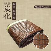 冰藤碳化麻將蓆【6x6.2尺 雙人加大】