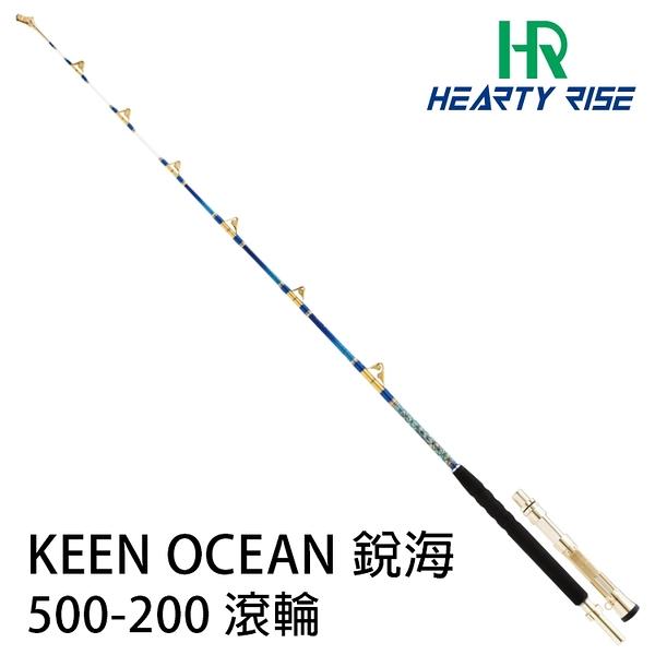 漁拓釣具 HR KEEN OCEAN 銳海 500-200R #滾輪 [船釣竿]