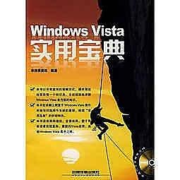 簡體書-十日到貨 R3Y【Windows Vista 實用寶典(附光碟)】 9787113091484 中國鐵道出版社 作者:...