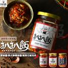 扒扒飯 扒扒醬 260g 雙椒醬 泰椒醬...