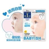 Babyish嬰兒肌維他命C透白面膜7入