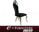『 e+傢俱 』BC21 卡雷爾 Carel  時尚造型 布質 | 不鏽鋼 餐椅 | 椅子 | 餐桌椅 僅剩布質黑色3張