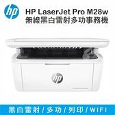 【速買通】惠普 HP LaserJet Pro M28w 黑白雷射多功能事務機