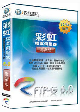 [哈GAME族]免運 弈飛 彩虹 檔案伺服器 Rainbow FTP-G 6.0 專業版 現貨特惠價