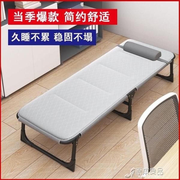 折疊床 午睡便攜折疊床家用兒童平睡小床辦公室單人午休床簡易成人陪護床YYJ 快速出貨