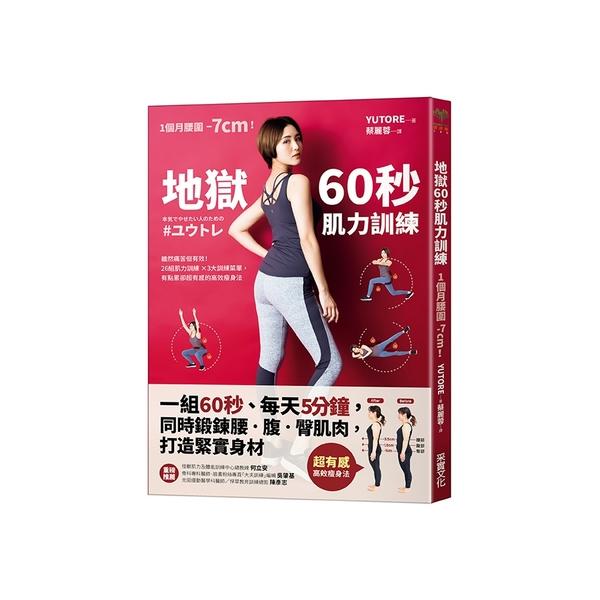 地獄60秒肌力訓練: 一組60秒.每天5分鐘,同時鍛鍊腰.腹.臀肌肉,打造緊實身