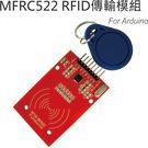 MFRC522 RFID無線射頻傳輸模組 For Arduino