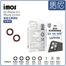 imos 藍寶石鏡頭保護鏡(兩鏡頭)/Apple iPhone13/mini/防水/防塵/鈦合金/保護貼/鏡頭貼【馬尼】