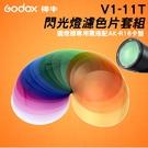 【現貨】V1-11T 色彩調整組 神牛 Godox 閃光燈 圓形燈頭 濾色 色溫片 色溫效果 需搭 AK-R1