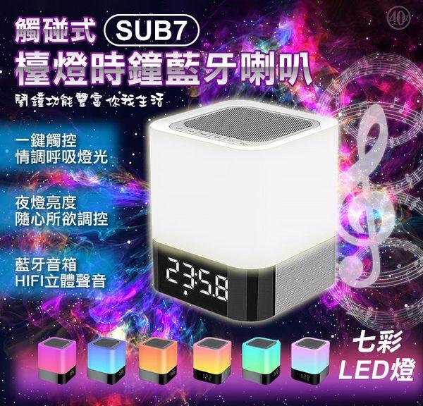 └3C館長┤智慧藍芽夜燈音箱 擴大機+喇叭 七彩氣份燈 支援USB TF卡 藍芽喇叭