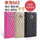 華為8寸平板電腦MediaPad M2保護套 M2-801w/803L皮套攬閱保護殼   酷斯特數位3C