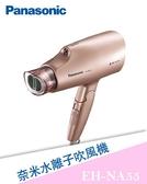 Panasonic國際牌奈米水離子吹風機EH-NA55 NA55 國際電壓 公司貨