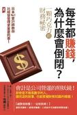 (二手書)每年都賺錢,為什麼會倒閉?〔一顆巧克力的財務祕密〕日本No.1會計師教你..