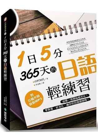 1日5分!365天的日語輕練習:從哪一頁開始都可以!零負擔、好消化,讓你的日語超