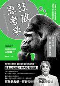 (二手書)狂放思考學:京都大學超人氣全球化講堂