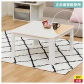 ◆暖桌 被爐 正方形JYUREVER N 70 WH TW Q 19 NITORI宜得利家居