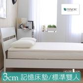 House Door 涼感天絲布 全平面3cm厚竹炭記憶床墊(雙人5尺)