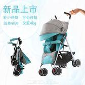 兒童手推車 嬰兒推車輕便摺疊便攜式迷你可坐可躺傘車童夏季寶寶手推車超輕小 DF   免運 維多