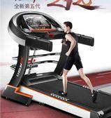跑步機 家用款小型超靜音減震折疊室內電動健身房多功能器材 夢藝家
