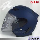 SBK安全帽 | 23番 SUPER RR 平深藍 半罩安全帽 3/4罩 內襯全可拆