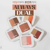 韓國 Apieu 礦物雙色眼影 2g 多款供選☆巴黎草莓☆