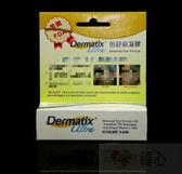 *2018年全新到貨* 倍舒痕凝膠 免運費 疤痕 Dermatix Ultra 7g  效期:2020.05月