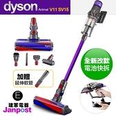 Dyson 戴森 V11 SV15 fluffy (animal版) 電池快拆 無線手持吸塵器 集塵桶加大 送延伸軟管