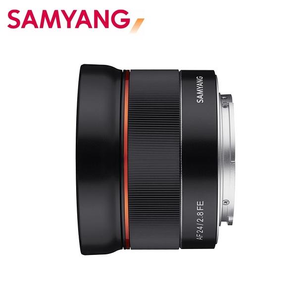 SAMYANG 三陽 AF 24mm F2.8 自動對焦 廣角鏡頭 SONY FE E-Mount 正成公司貨 一年保固