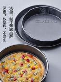 烘焙模具披薩盤模具pizza盤烘焙模具工具套裝烤箱家用【極簡生活館】