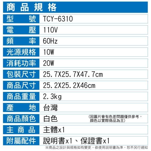 ^聖家^大家源10W捕蚊燈  TCY-6310【全館刷卡分期+免運費】