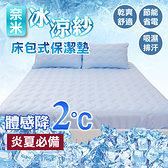 床包式保潔墊、奈米冰涼紗 - 加大床包(單品) 可機洗、炎夏必備、涼感舒適、MIT台灣製造