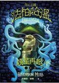 (二手書)奇幻王國法柏哈溫二部曲:晚星再起