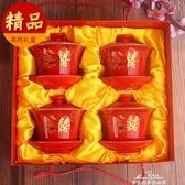 敬茶杯婚慶用品陶瓷龍鳳碗婚慶喜碗喜杯喜筷新人套裝結婚禮物碗筷 『夢娜麗莎』